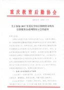 (准入企业)关于参加2017年重庆学校后勤物资