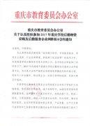 重庆市教委关于认真组织参加2017年重庆学校