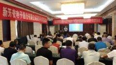 重庆教育后勤协会水电能源管理专业委员会培