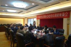 中国教育后勤协会赴重庆调