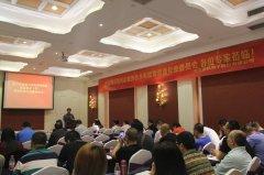 2018年重庆高校能源信息化建设培训会在武汉