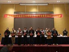 重庆教育后勤协会校园绿化管理专业委员会2