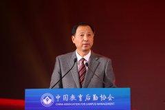 教育部副部长孙尧在中国教育后勤协会第二次