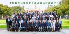 重庆教育后勤协会组织重庆