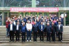 重庆教育后勤协会中职中专分会举办2019年校
