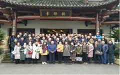 重庆教育后勤协会校园绿化管理专业委员会成