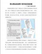 重庆工商职业学院:剪去青