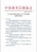 关于征集中国教育后勤协会2020年研究课题选