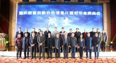 重庆教育后勤协会信息化建