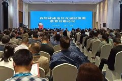 首届成渝地区双城经济圈教育后勤论坛在成都