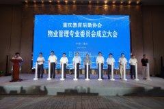 重庆教育后勤协会分支机构